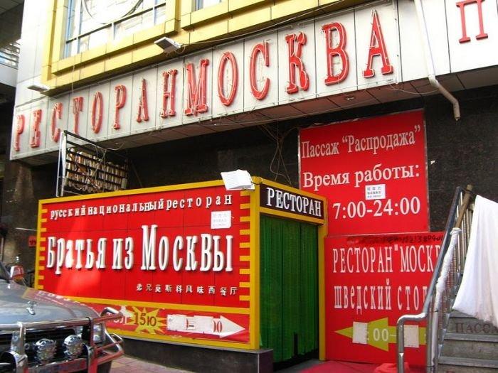 Объявление на русском языке в Китае (32 фото)