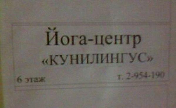 Загонные надписи и объявления (31 фото)