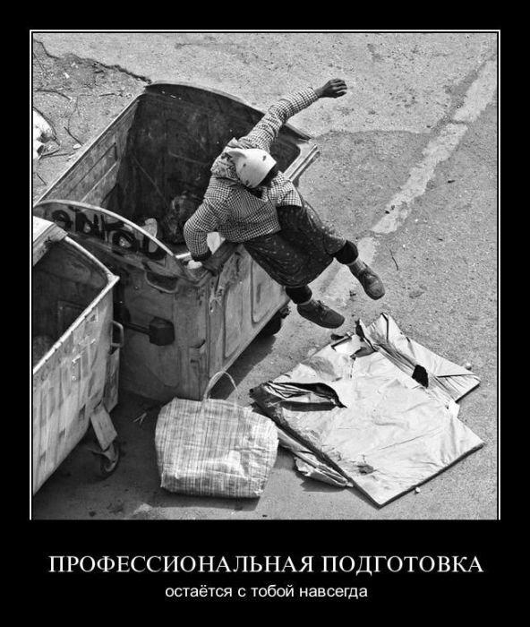 Демотиваторы на четверг (38 фото)