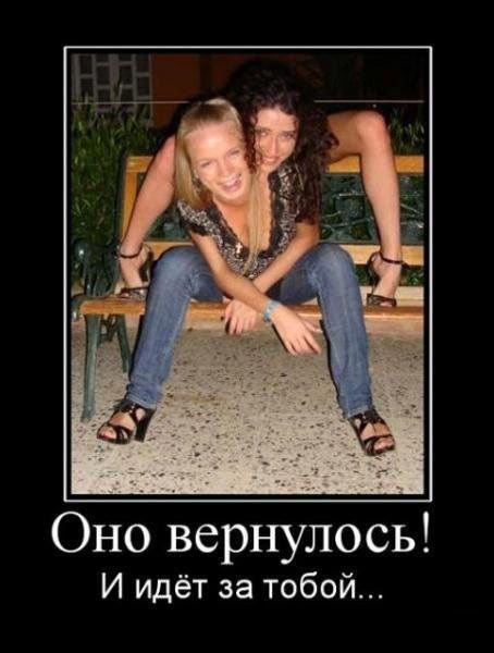 Демотиваторы про женщин (50 фото)
