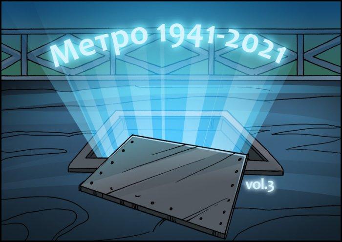 Метро 1941-2021 (31 фото)