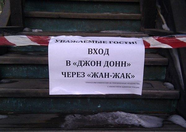 Загонные объявления и надписи (43 фото)
