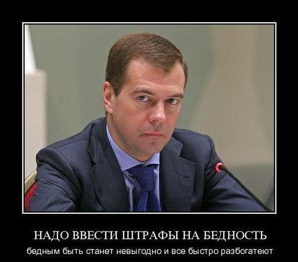 demotivatory_pro_politikov_28_foto_2.jpg