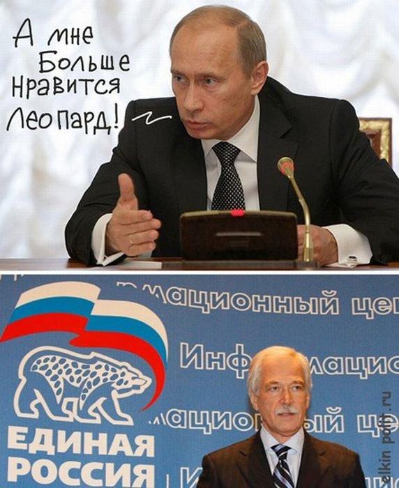 Забавные картинки на политическую тему (42 фото)