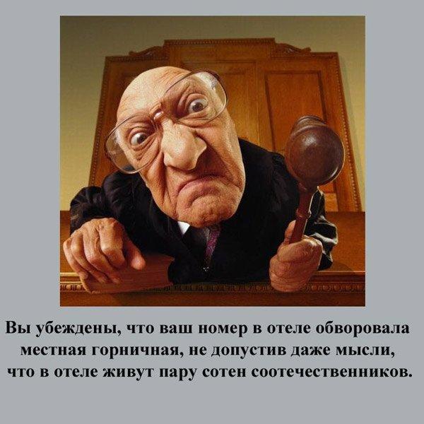 Вы русский турист, если... (19 фото)