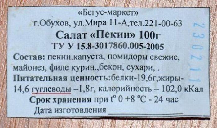 Загонные объявления и надписи (54 фото)