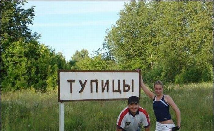 Загонные названия населенных пунктов (26 фото)