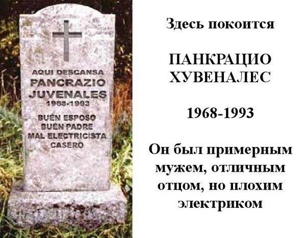 Надгробья с юмором (4 фото)