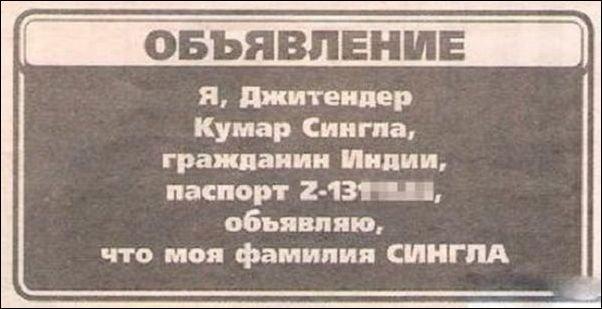 Загонные объявления и надписи (23 фото)
