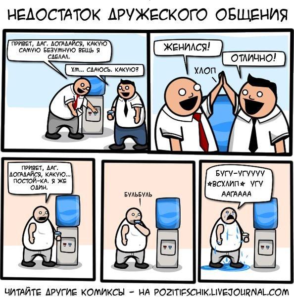 Работа дома и в офисе (12 фото)