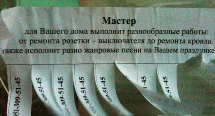Загонные объявления и надписи (31 фото)