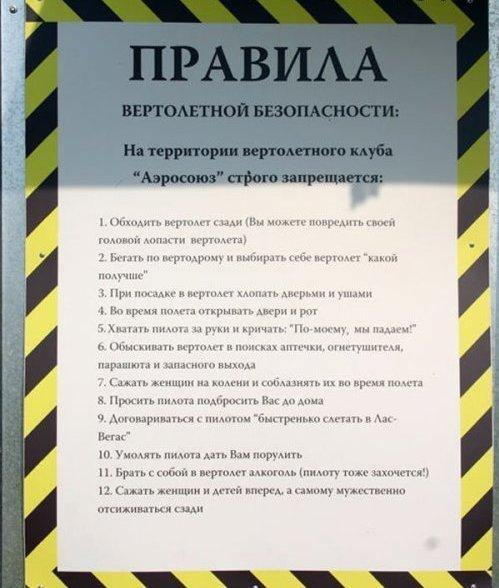 Загонные объявления и надписи (32 фото)