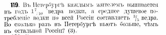 Задачи по арифметике 1914 года (7 фото)