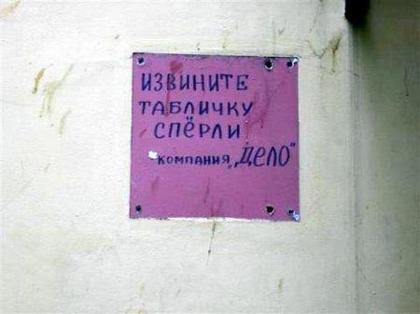 Загонные объявления и надписи (87 фото)