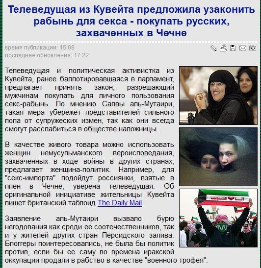 Телеведущая из Кувейта предложила мужчинам покупать русских наложниц (3 фото)